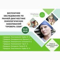 Бесплатный прием онкологов 4-9 февраля 2019 г