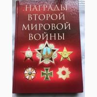 Продам книгу Награды второй мировой войны