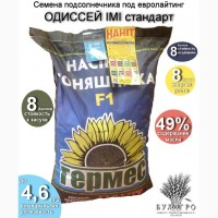 Семена Подсолнечника Под Евролайтинг Одиссей IMI Стандарт
