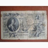 Продам 500 Царских рублей 1912 года