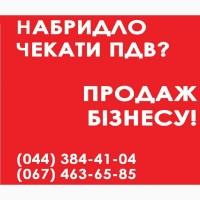 Продать ООО Киев. Продажа ООО в Киеве с НДС. ООО с НДС в Киеве