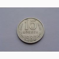 Монета СССР 15 копеек 1980 год