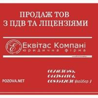 Купити готовий бізнес Київ. ТОВ з ПДВ без рахунків купити Київ