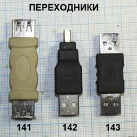Продаются USB переходники
