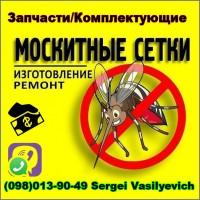 Москитную Сетку Запчасти/Комплектующие к Москитным Сеткам