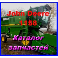 Каталог запчастей Джон Дир 1158 - John Deere 1158 на русском языке