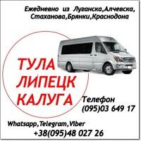 Перевозки пассажиров в Тулу, Калугу, Липецк из Луганска, Стаханова