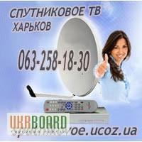 Спутниковую антенну установить в Харькове подключить и настроить недорого