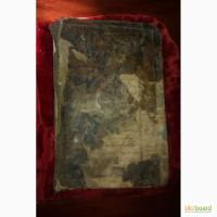 Продам старинный Коран 18 век