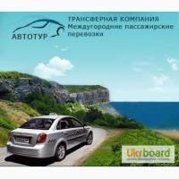 Междугороднее такси из Киева по области и Украине