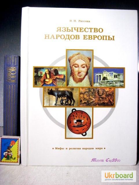 Язычество народов Европы 2002 Мифы и религии народов мира. Рассоха