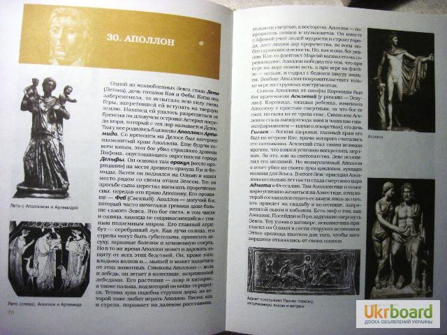 Фото 13. Язычество народов Европы 2002 Мифы и религии народов мира. Рассоха