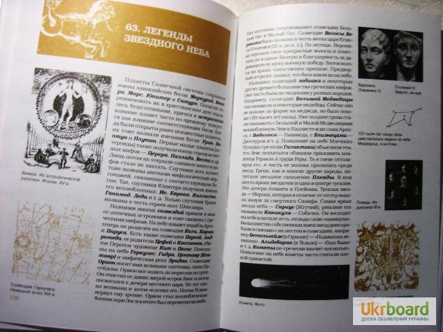Фото 17. Язычество народов Европы 2002 Мифы и религии народов мира. Рассоха