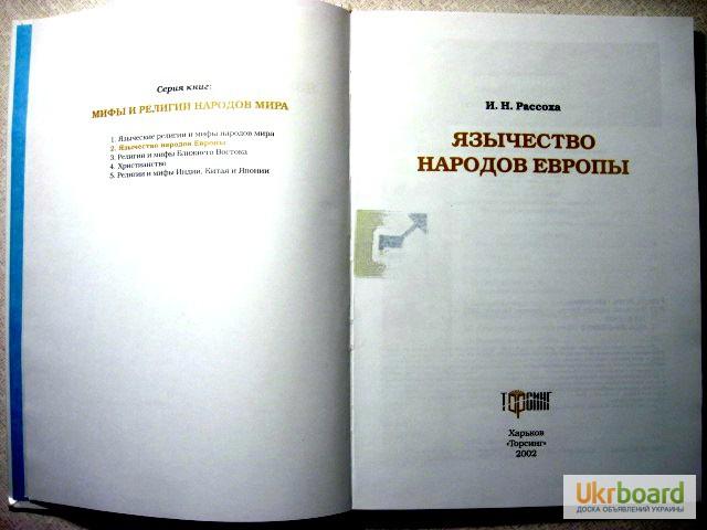 Фото 3. Язычество народов Европы 2002 Мифы и религии народов мира. Рассоха
