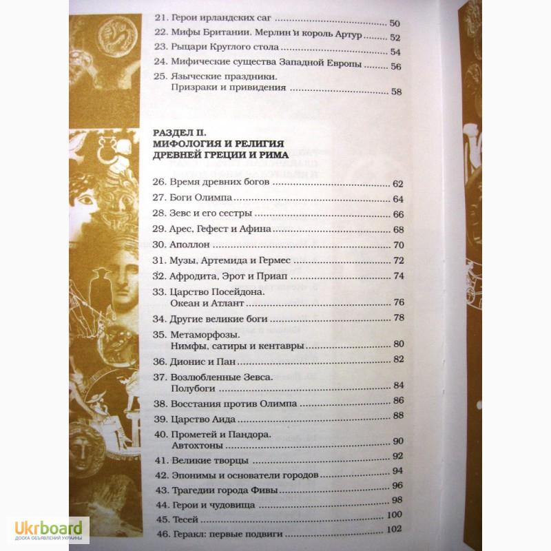 Фото 6. Язычество народов Европы 2002 Мифы и религии народов мира. Рассоха