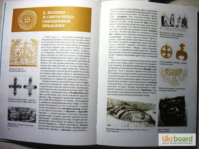 Фото 8. Язычество народов Европы 2002 Мифы и религии народов мира. Рассоха