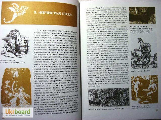 Фото 9. Язычество народов Европы 2002 Мифы и религии народов мира. Рассоха