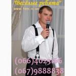 Тамада на весілля! Жива музика, dj на день народження, ювілей, випускний! Київ