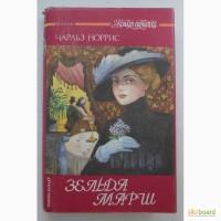 Исцеление любовью, Зельда Марш, Фицджеральд, Диккенс