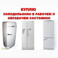 КУПЛЮ Б/У Стиральные машинки, Холодильники в любом состоянии