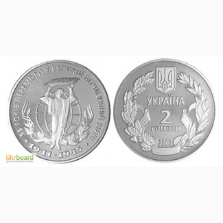 Монета 2 гривны 2000 Украина - 55 лет Победы в ВОВ 1941-1945 годах