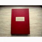 Продам диссертации (докторские, кандидатские) Украина, РФ