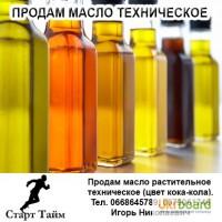 Продам масло растительное техническое (цвет кока-кола)