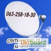 Спутниковое телевидение без абонплаты Харьков. Установка спутниковых антенн
