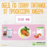 Диеты Гербалайф Ставрополь