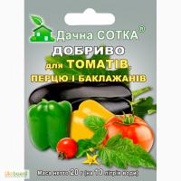 Удобрение для Томатов, перца и баклажанов