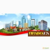 Юридична допомога в сфері нерухомості Полтава