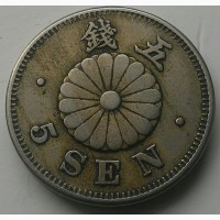 Япония 5 сен 1890 год ОТЛИЧНАЯ