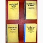 Українська література 2 - Проза, драматургія, Хрестоматії (Украинская литература - Проза)