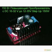 150 Вт Повышающий Преобразователь с DC 10-32V до 12-35V Step Up 150W