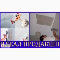 Шпаклевка Обои в Одессе и одесской области