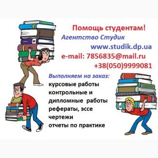 Курсовые на заказ г. Киев