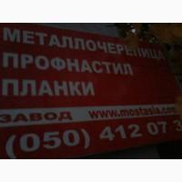 Где купить металлочерепицу недорого?Куплю профнастил дёшево, Цена, Киев