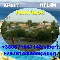 Ищу попутчиков для поездок Геническ - Крым - Геническ