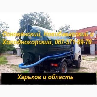 Выкачка сливных ям Харьков и область. Услуги ассенизатора, прочистка труб