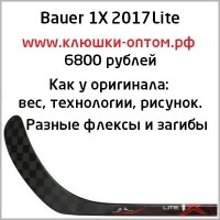 Клюшка Bauer Vapor 1X 2017 LITE Китай копия