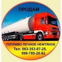 Продам топливо печное нефтяное