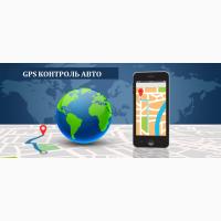 GPS безопасность Вашего авто ! GPS трекер Teltonika + Монтаж