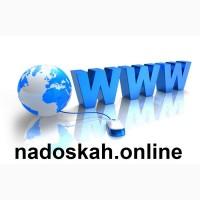 Ручное размещение объявлений, подать объявление на топ доски Украины