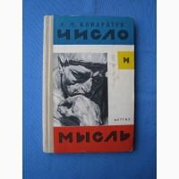 А.М.Кондратов Число и мысль (серия школьная библиотека)
