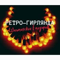 Купить гирлянду в Украине