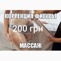 АНТИцеллюлитный классический медовый баночный массаж обертывание