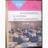 Продам учебное пособие Машинопись и основы делопроизводства (9-10 кл.)