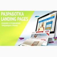 Создание и продвижение сайтов! Интернет магазин / Визитка / Лендинг