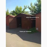 Покрасить гараж
