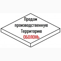 ПРОДАМ Производственную ТЕРРИТОРИЮ 0, 9 га Киев. (Оболонь)